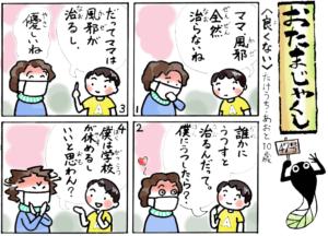 おたまじゃくし47号
