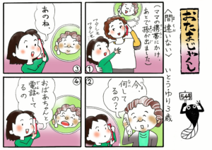 おたまじゃくし54号