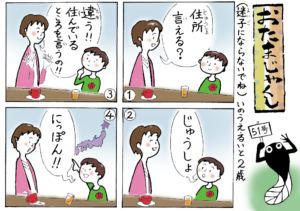 おたまじゃくし51号