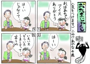 おたまじゃくし48号