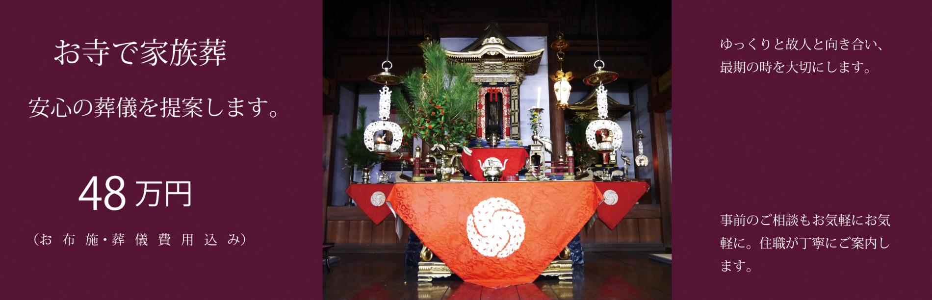 正太寺境内写真